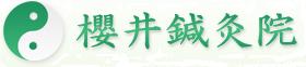 櫻井鍼灸院